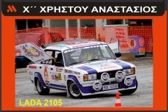 XATZIXRISTOS 6